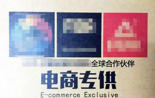 市场监管总局:严查网络销售和宣传特供、专供标识商品